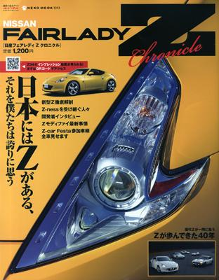 Fairladyzkuronikuru