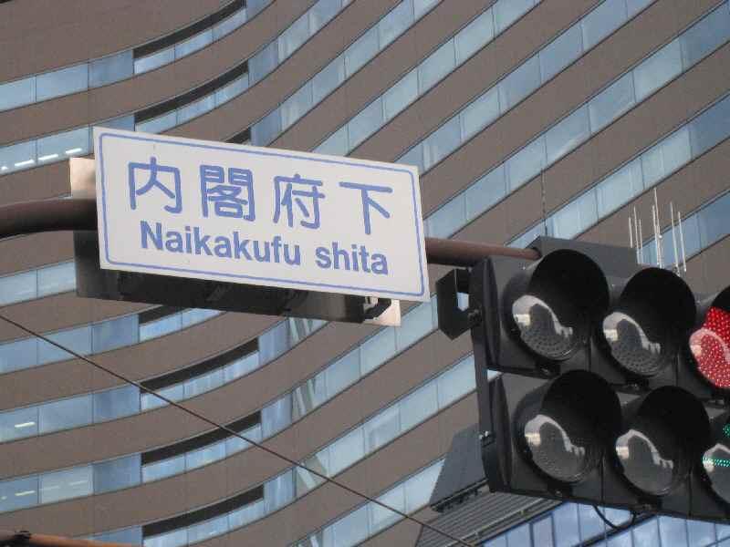 Naikakufu